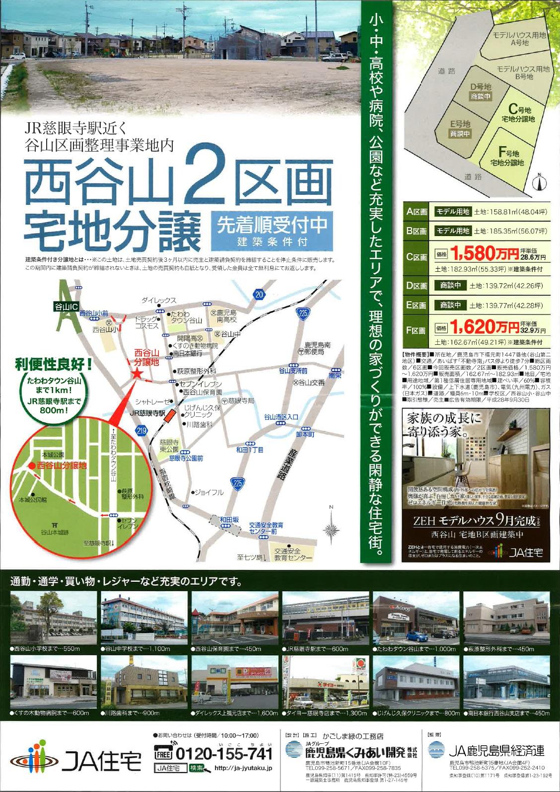宅地分譲チラシ(西谷山).jpg
