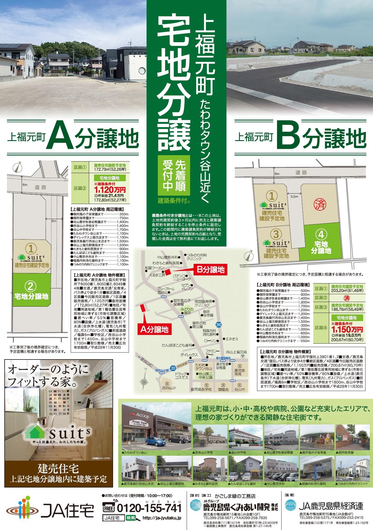 上福元町宅地分譲チラシ.jpg