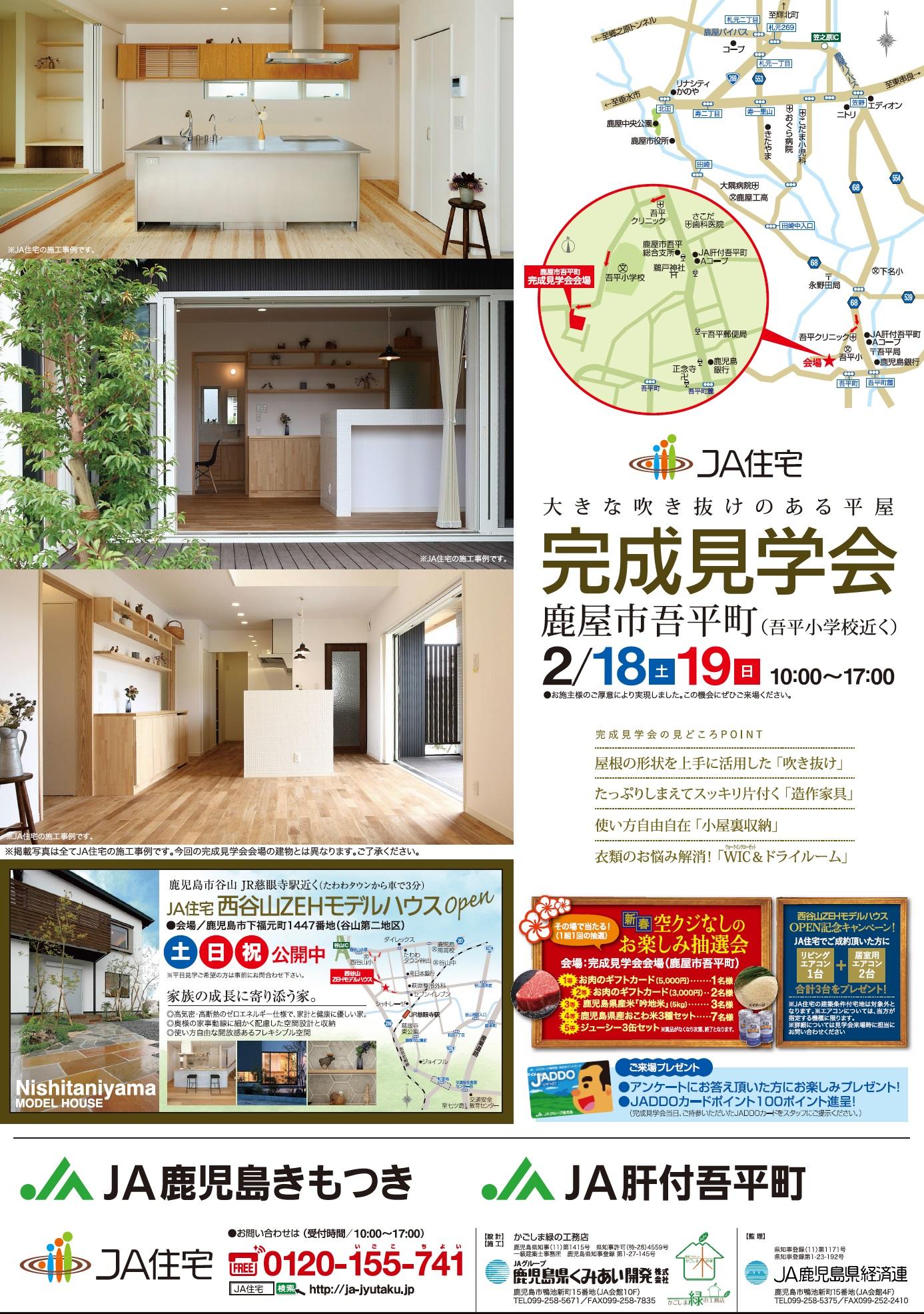鹿屋市吾平町見学会.jpg
