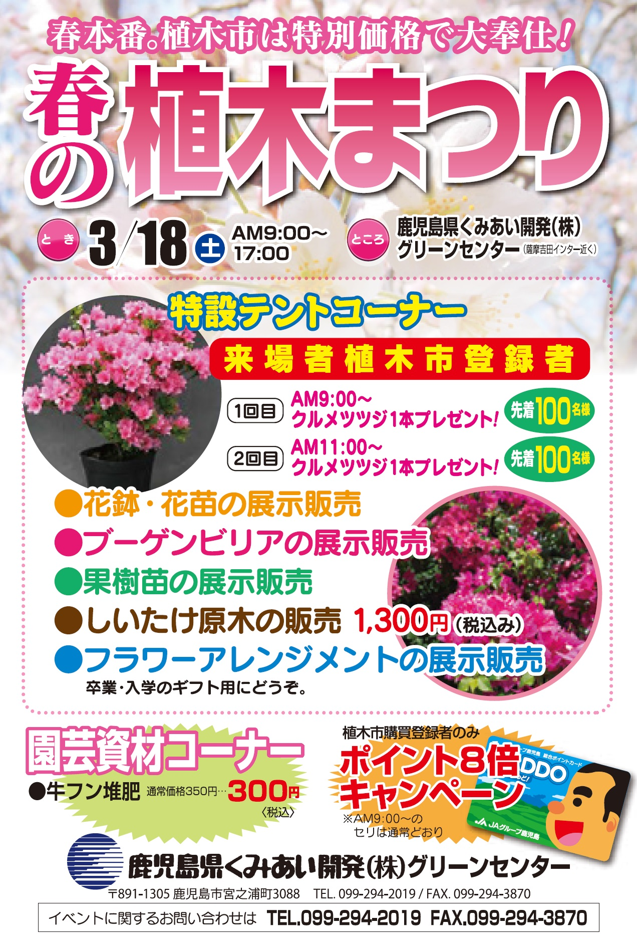 春の植木まつり(H29).jpg