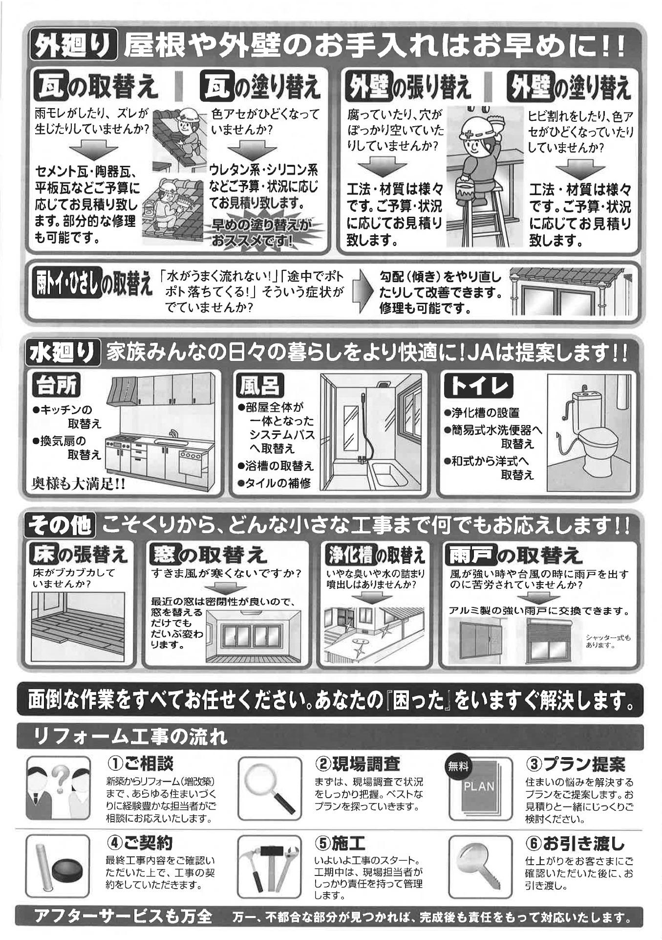 JAリフォーム(裏).jpg