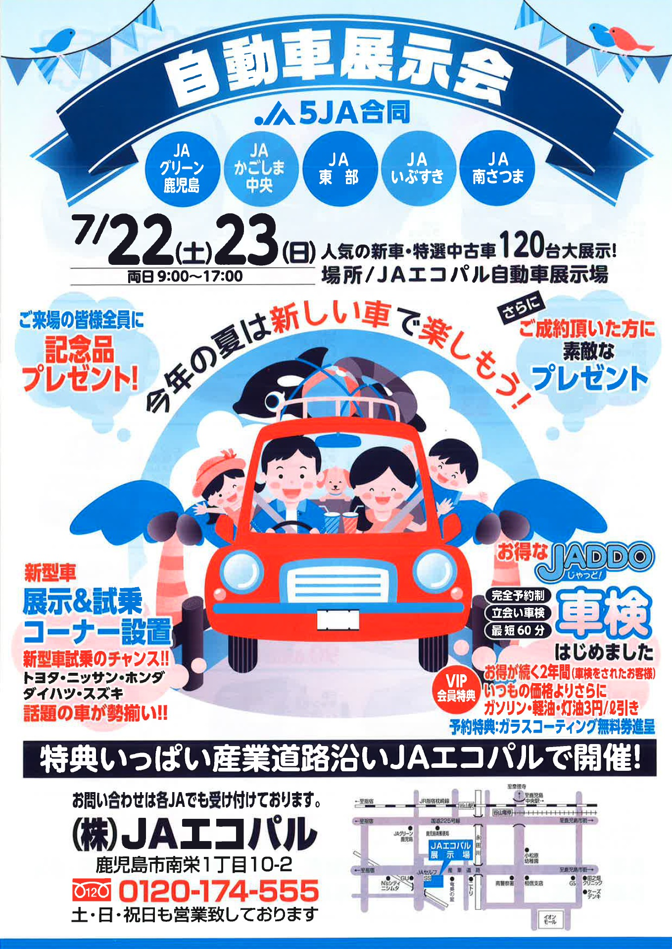 エコパル自動車展示会(表).jpg