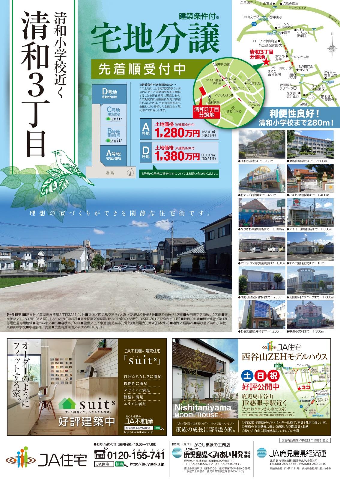 清和3丁目チラシ.jpg