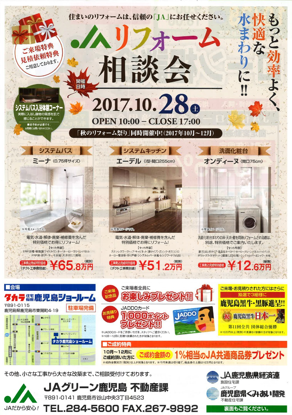 JAリフォーム相談会.jpg