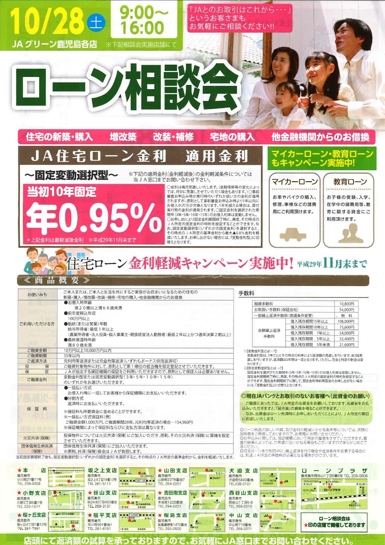 JAローン相談会.jpg