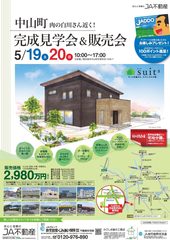 中山町見学会・販売会.jpg