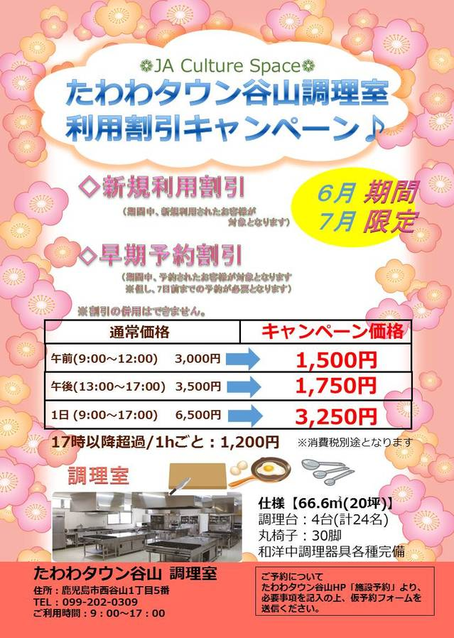 たわわ調理室チラシ.jpg