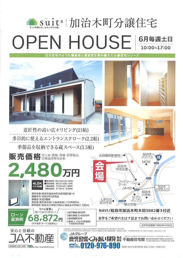 オープンハウスチラシ.jpg