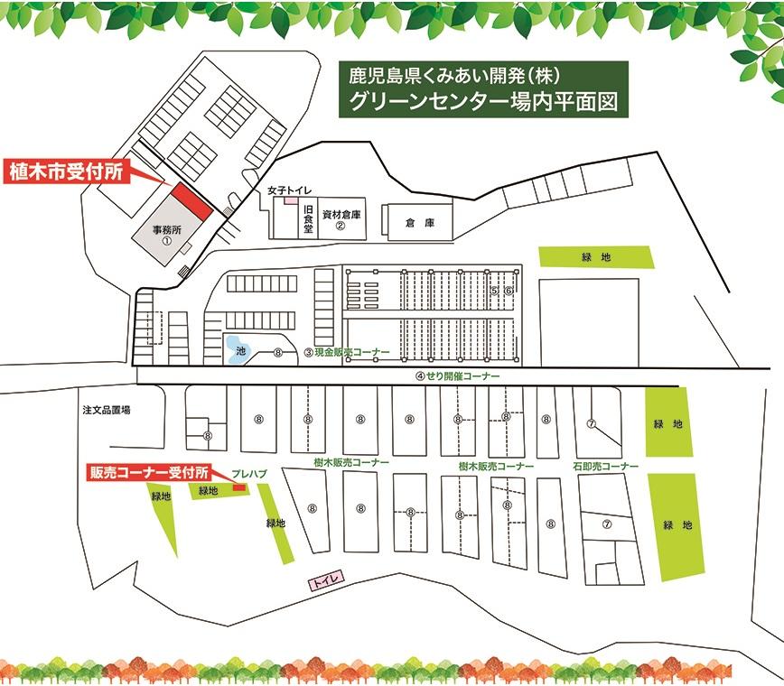 鹿児島県くみあい開発(株) グリーンセンター場内平面図