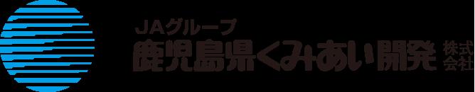 鹿児島県くみあい開発株式会社    JAグループ鹿児島